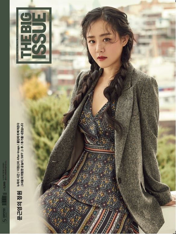 """Moon Geun Young trở lại với dự án phim """"Catch The Ghost"""" năm 2019? 2"""