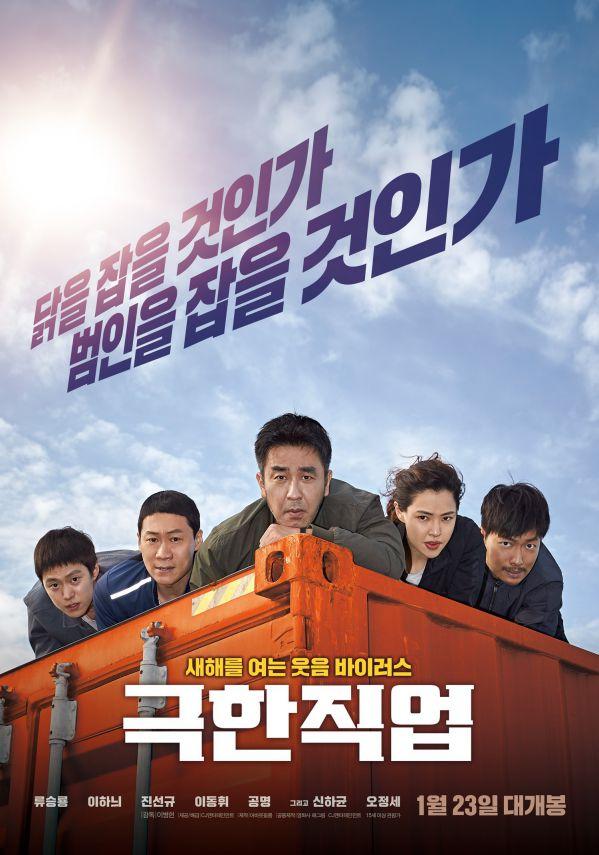 """Phim Hàn """"Extreme Job"""" chính thức đạt thành tích """"Phim 10 triệu vé"""" 1"""