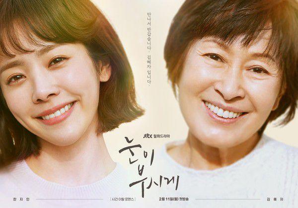Phim Hàn mới nhất tháng 2/2019: Cuộc đối đầu của 3 cặp đôi siêu hot 11
