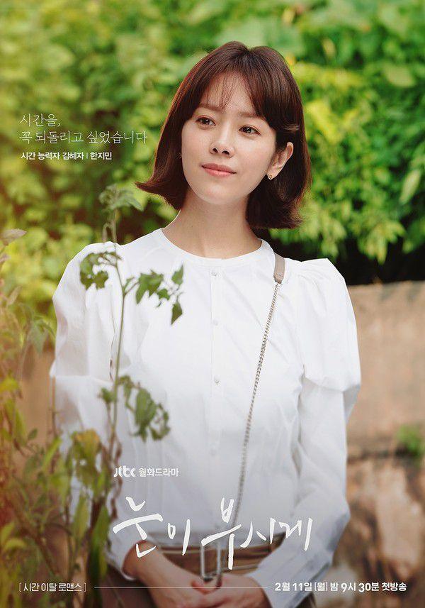 Phim Hàn mới nhất tháng 2/2019: Cuộc đối đầu của 3 cặp đôi siêu hot 13