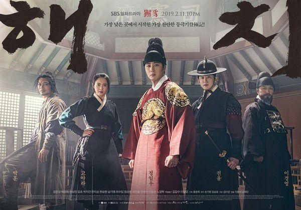 Phim Hàn mới nhất tháng 2/2019: Cuộc đối đầu của 3 cặp đôi siêu hot 18