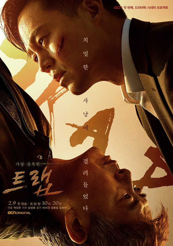 Phim Hàn mới nhất tháng 2/2019: Cuộc đối đầu của 3 cặp đôi siêu hot 9