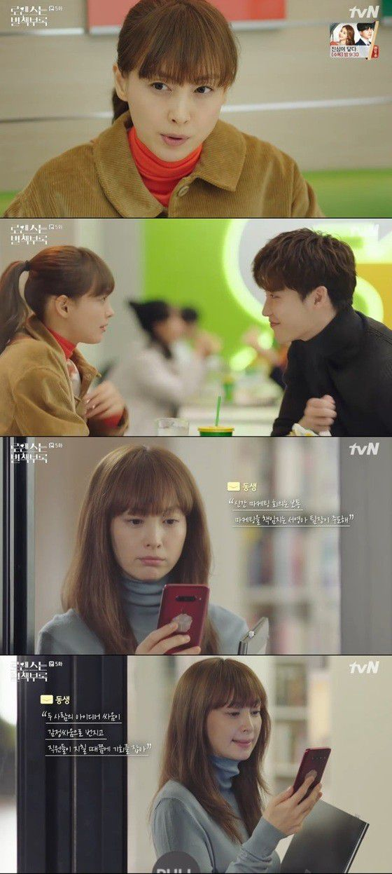 """""""Phụ Lục Tình Yêu"""" tập 5, 6: Lee Jong Suk ghen tuông và tình tay ba bắt đầu 1"""