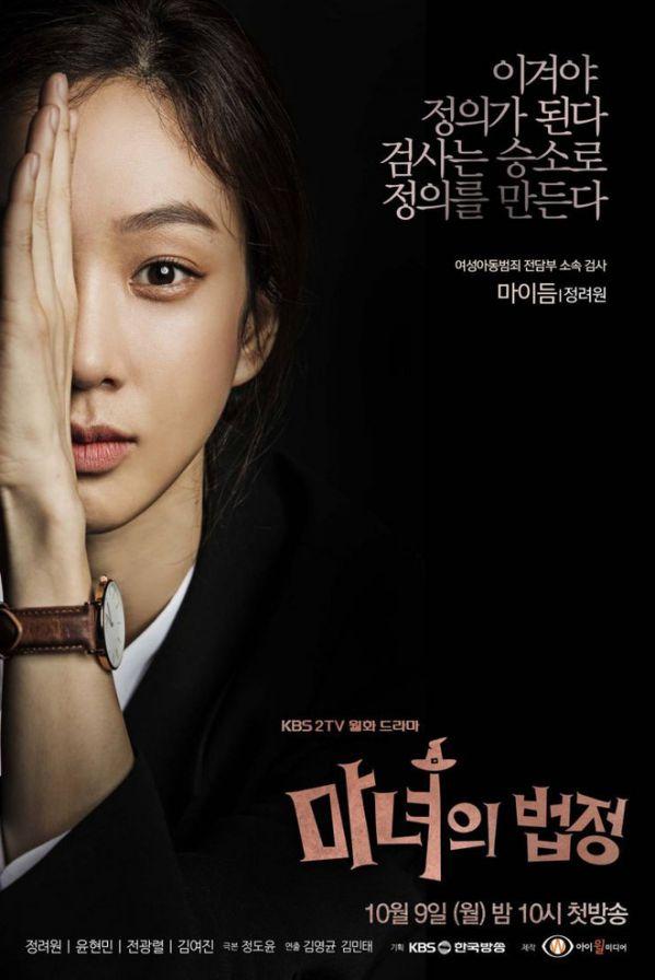 5 nữ chính trong phim Hàn: Cá tính, bản lĩnh, trung thành và yêu công lý 6