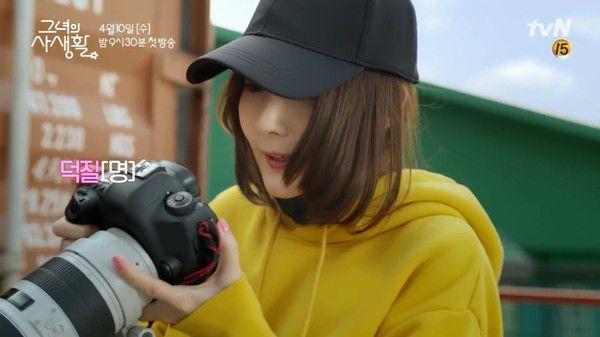 """'Her Private Life' của Park Min Young tung Teaser đầu tiên """"siêu hài"""" 2"""