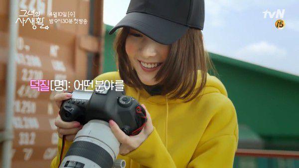 """'Her Private Life' của Park Min Young tung Teaser đầu tiên """"siêu hài"""" 3"""