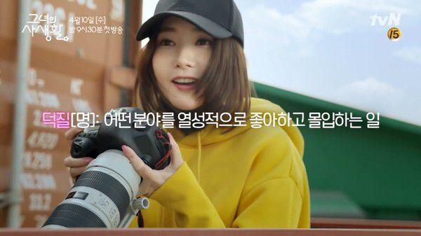 """'Her Private Life' của Park Min Young tung Teaser đầu tiên """"siêu hài"""" 4"""