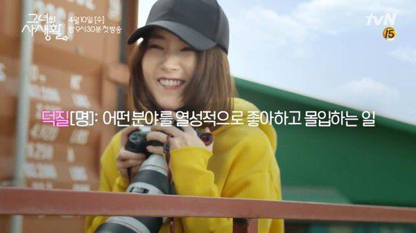 """'Her Private Life' của Park Min Young tung Teaser đầu tiên """"siêu hài"""" 5"""