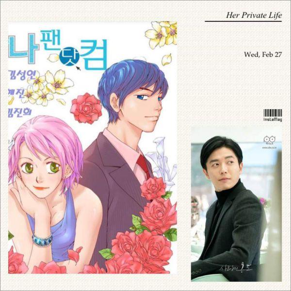 """""""Her Private Life"""": Teaser giới thiệu nhân vật của Park Min Young và Kim Jae Wook"""