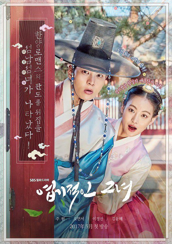"""""""My First First Love"""" của Ji Soo, Kang Tae Oh, Jin Young sắp lên sóng 7"""
