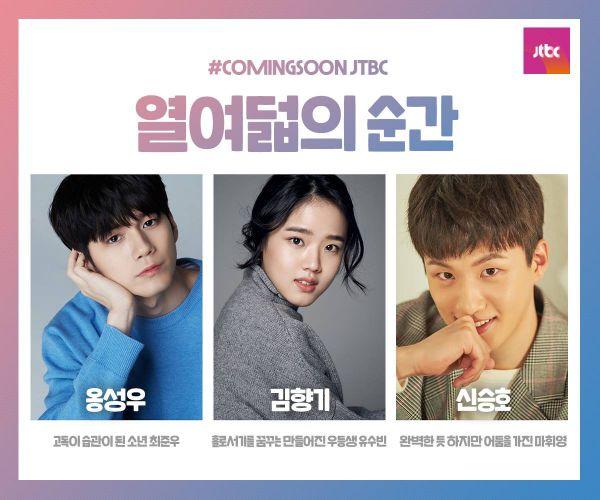 """Ong Seong Woo chia sẻ cảm xúc, về Kim Hyang Gi trong """"18 Moments""""1"""