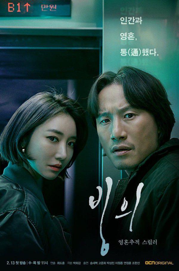 Phim Hàn mới ra mắt tháng 3/2019: Hành động, kịch tính, trả thù đầy ngộp thở 4