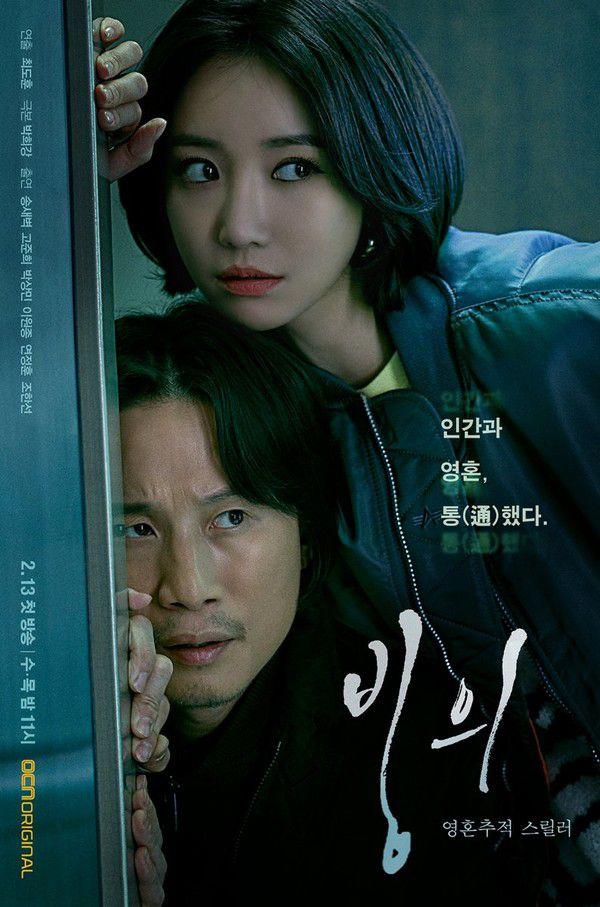 Phim Hàn mới ra mắt tháng 3/2019: Hành động, kịch tính, trả thù đầy ngộp thở 5