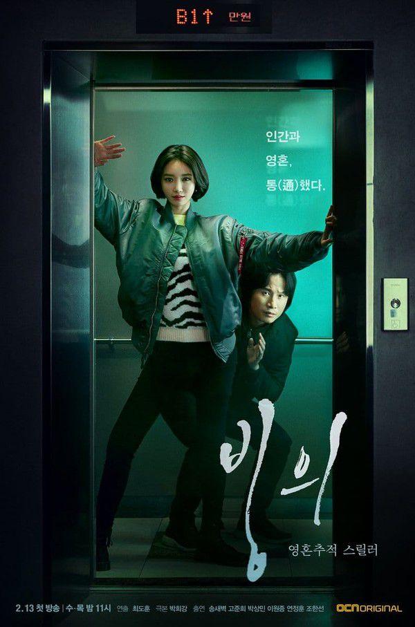 Phim Hàn mới ra mắt tháng 3/2019: Hành động, kịch tính, trả thù đầy ngộp thở 6