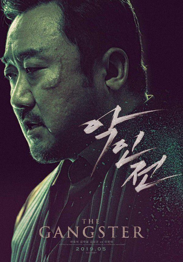 """Phim hành động tội phạm """"The Gangster, The Cop, The Devil"""" tung Poster 1"""