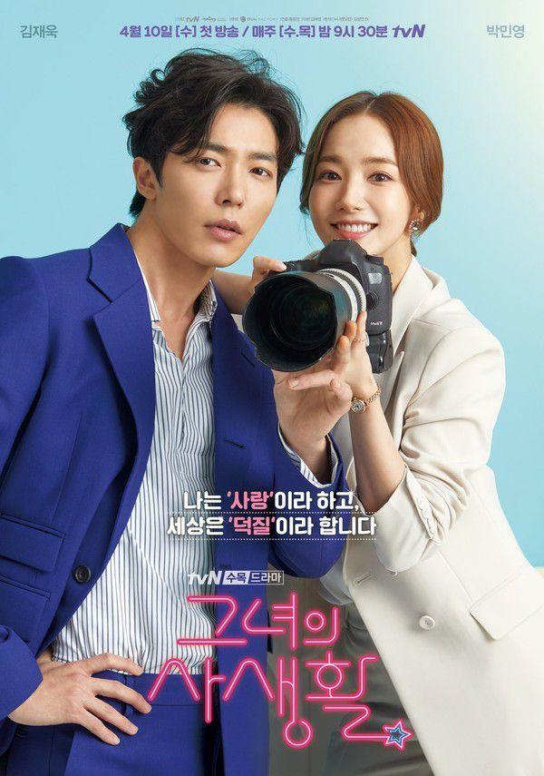 """Phim """"Her Private Life"""" tung Poster chính thức đẹp đến mức """"mê hồn"""" 1"""