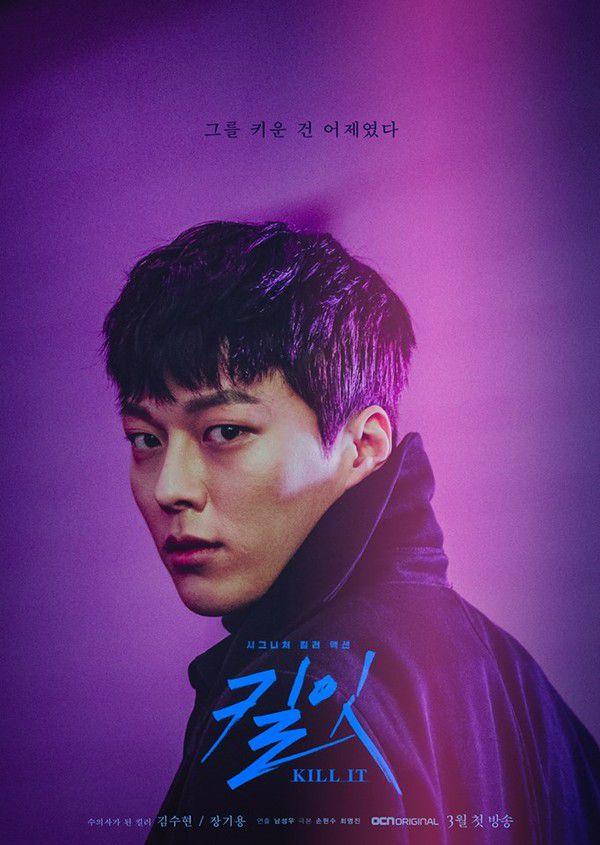 """Phim """"Kill It/Giết Nó"""" của Jang Ki Yong và Nana tung Poster cực """"ngầu"""" 4"""