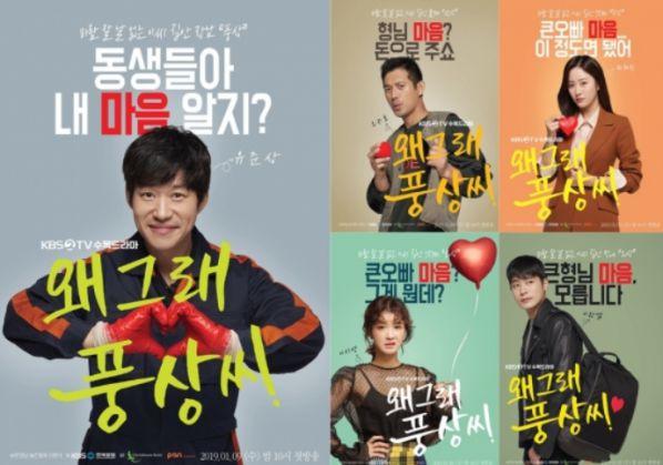 Top các phim Hàn Quốc đang hot nhất trong tháng 3 năm 2019 4