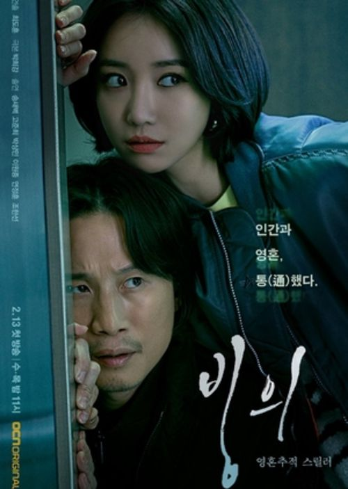 Top phim Hàn trinh thám, giật gân mới và sắp lên sóng nửa đầu 2019 2