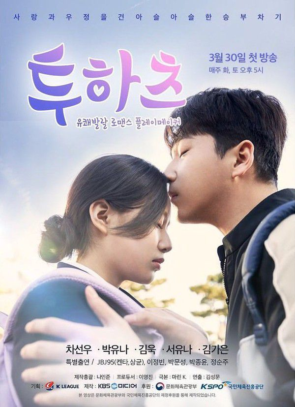 """Web drama """"Two Hearts"""" của Baro (B1A4) lên sóng 30/3/2019 1"""