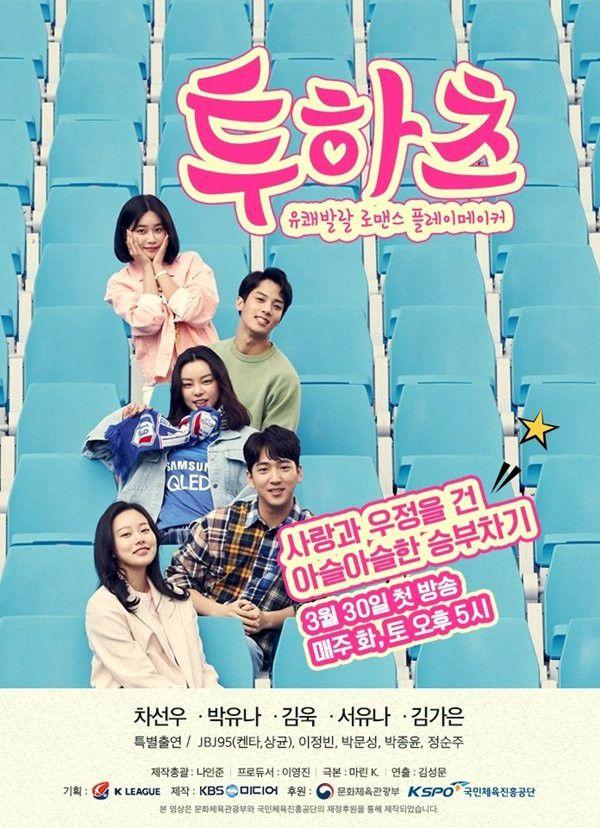 """Web drama """"Two Hearts"""" của Baro (B1A4) lên sóng 30/3/2019 2"""