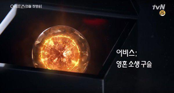 """""""Abyss/Địa Ngục"""" của Park Bo Young và Ahn Hyo Seop tung Teaser đầu tiên 1"""