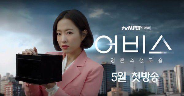 """""""Abyss/Địa Ngục"""" của Park Bo Young và Ahn Hyo Seop tung Teaser đầu tiên 2"""