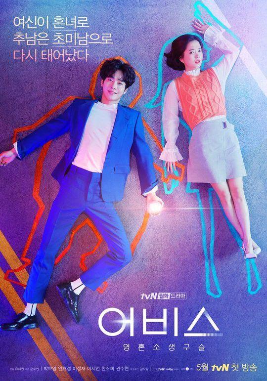 """""""Abyss/Địa Ngục"""" của Park Bo Young và Ahn Hyo Seop tung Teaser đầu tiên 6"""