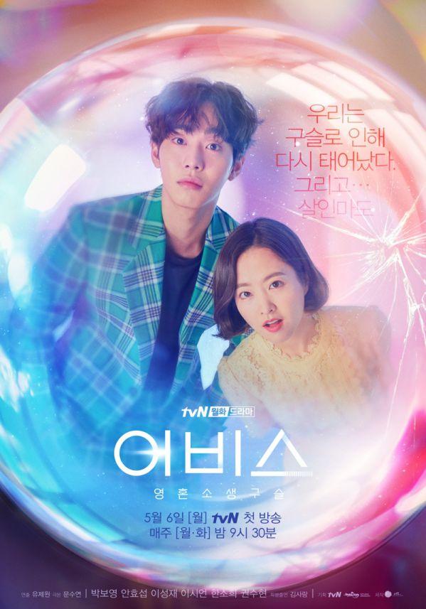 """""""Abyss"""" tung loạt ảnh đẹp cực phẩm của Park Bo Young, Ahn Hyo Seop 1"""