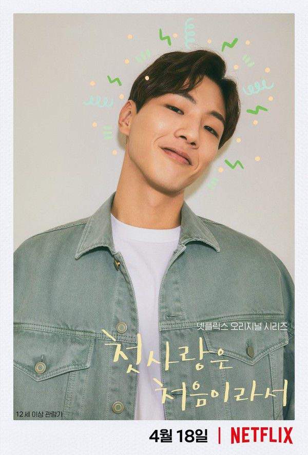 """""""My First First Love"""" tung poster đáng yêu của Ji Soo, Jin Young, Kang Tae Oh 1"""