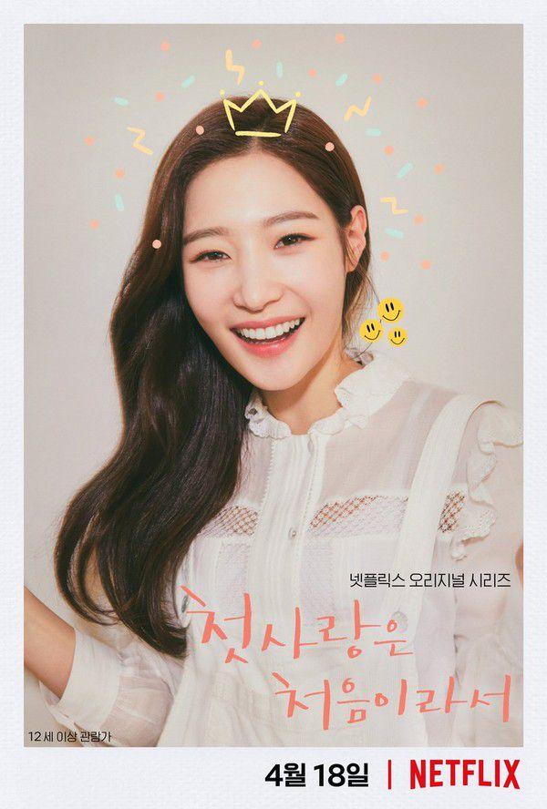 """""""My First First Love"""" tung poster đáng yêu của Ji Soo, Jin Young, Kang Tae Oh 2"""