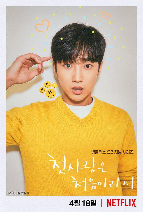 """""""My First First Love"""" tung poster đáng yêu của Ji Soo, Jin Young, Kang Tae Oh 3"""