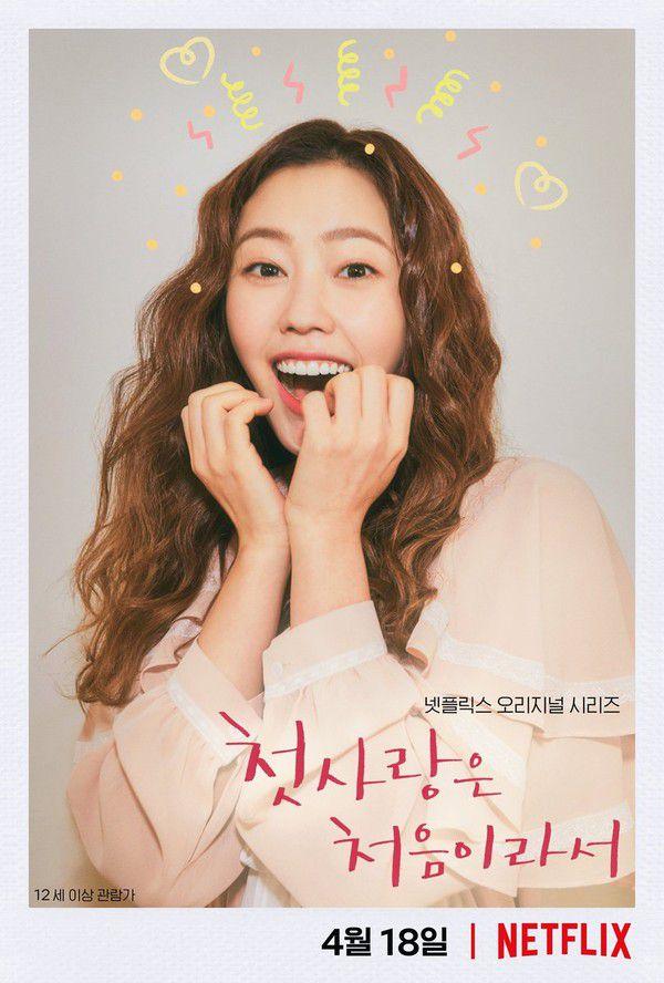 """""""My First First Love"""" tung poster đáng yêu của Ji Soo, Jin Young, Kang Tae Oh 4"""