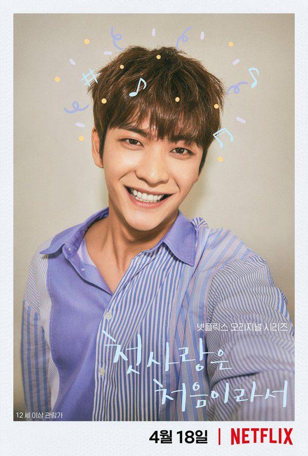 """""""My First First Love"""" tung poster đáng yêu của Ji Soo, Jin Young, Kang Tae Oh 5"""