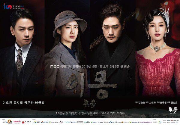 Phim Hàn mới sắp ra mắt tháng 5/2019: Cuộc đổ bộ của các sao hạng A 1