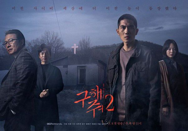 Phim Hàn mới sắp ra mắt tháng 5/2019: Cuộc đổ bộ của các sao hạng A 10