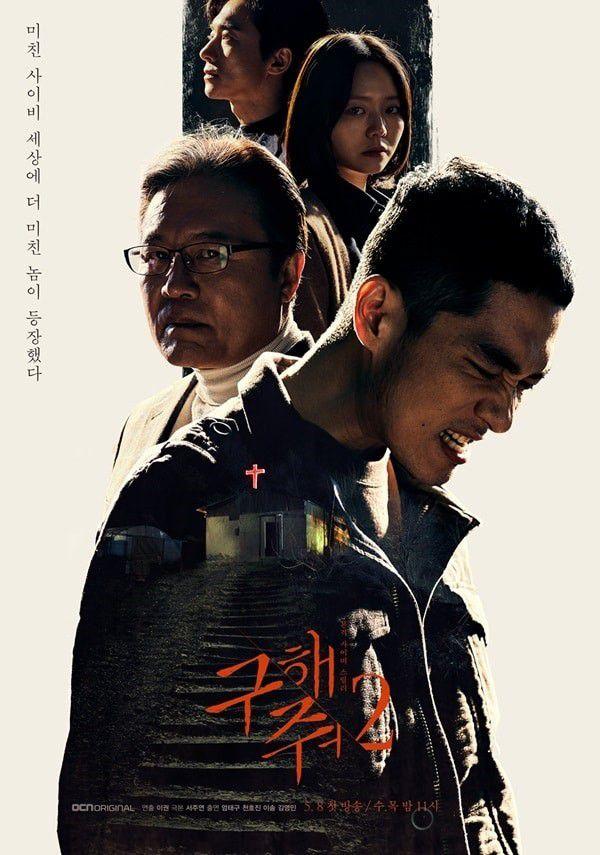 Phim Hàn mới sắp ra mắt tháng 5/2019: Cuộc đổ bộ của các sao hạng A 11