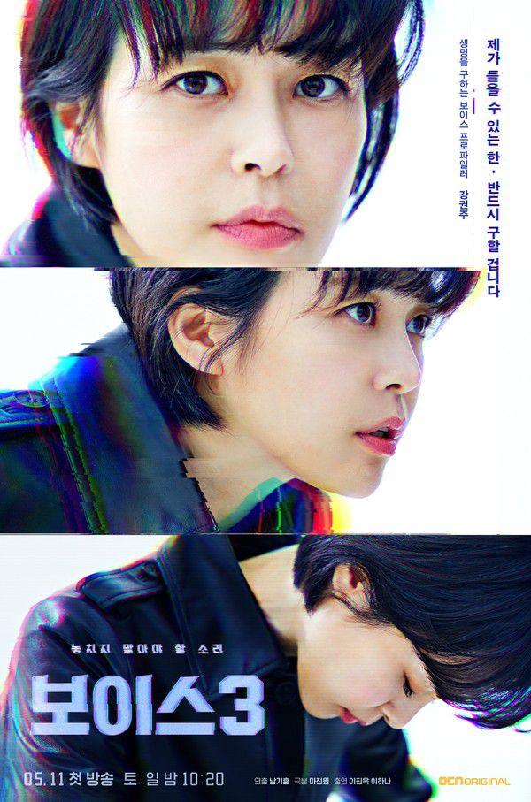 Phim Hàn mới sắp ra mắt tháng 5/2019: Cuộc đổ bộ của các sao hạng A 13