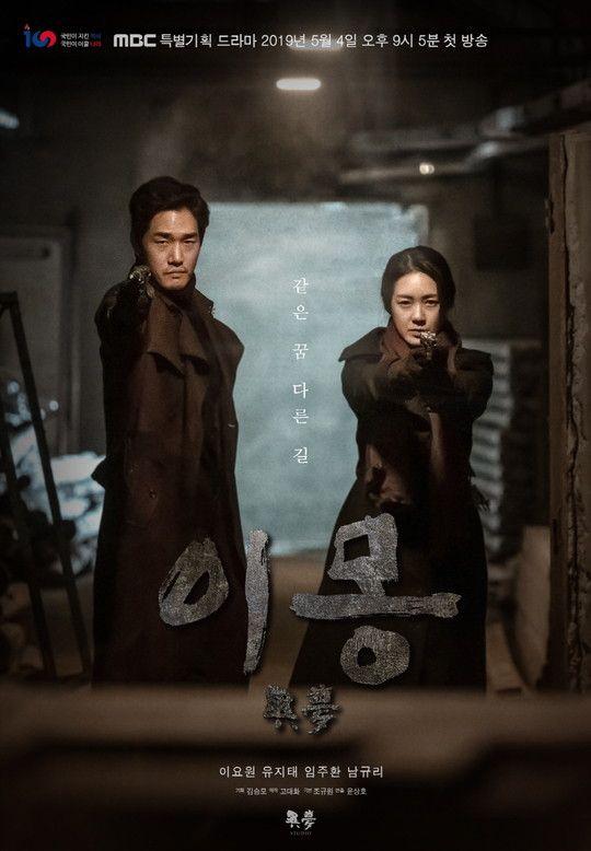 Phim Hàn mới sắp ra mắt tháng 5/2019: Cuộc đổ bộ của các sao hạng A2