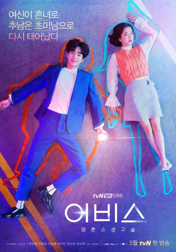 Phim Hàn mới sắp ra mắt tháng 5/2019: Cuộc đổ bộ của các sao hạng A 7