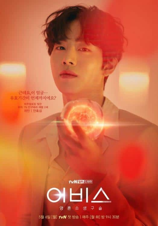 Phim Hàn mới sắp ra mắt tháng 5/2019: Cuộc đổ bộ của các sao hạng A 8
