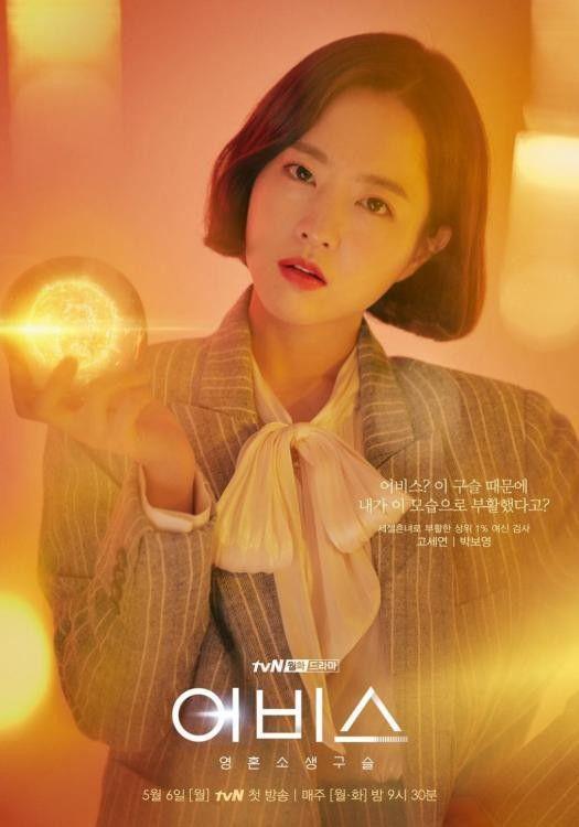Phim Hàn mới sắp ra mắt tháng 5/2019: Cuộc đổ bộ của các sao hạng A 9
