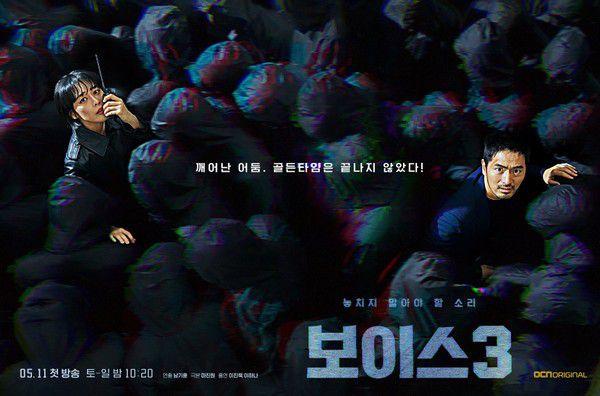"""Phim hình sự """"Voice 3"""" tung Poster và công bố lịch chiếu chính thức 13"""