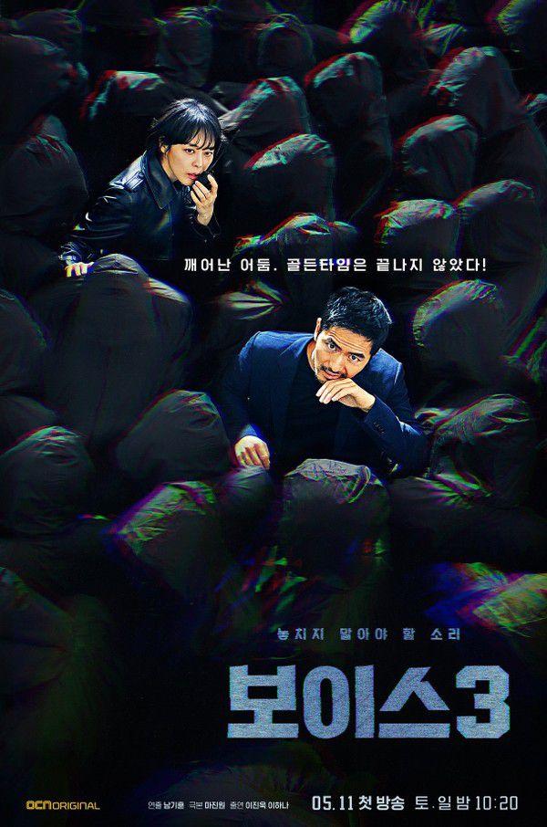 """Phim hình sự """"Voice 3"""" tung Poster và công bố lịch chiếu chính thức 14"""