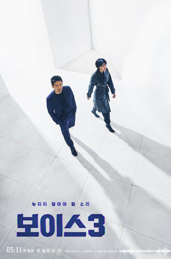 """Phim hình sự """"Voice 3"""" tung Poster và công bố lịch chiếu chính thức 15"""