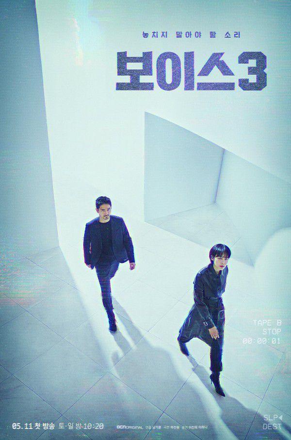 """Phim hình sự """"Voice 3"""" tung Poster và công bố lịch chiếu chính thức 16"""