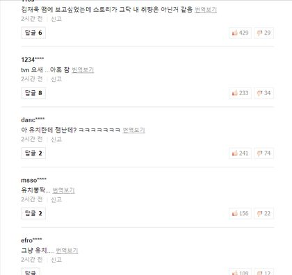 """Tập 1 """"Her Private Life"""" bị Netizen Hàn chê bai tới tấp và phản hồi """"xấu"""" 3"""