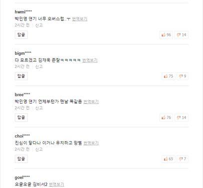"""Tập 1 """"Her Private Life"""" bị Netizen Hàn chê bai tới tấp và phản hồi """"xấu"""" 4"""
