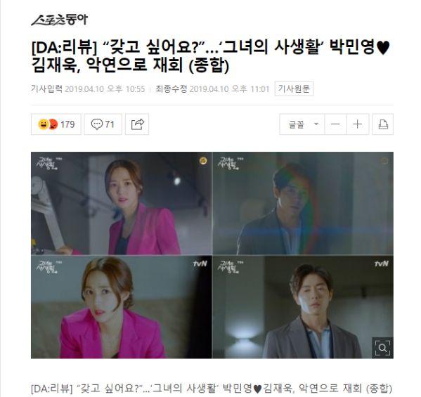 """Tập 1 """"Her Private Life"""" bị Netizen Hàn chê bai tới tấp và phản hồi """"xấu"""" 8"""