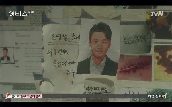 """""""Abyss Viên Đá Bí Ẩn"""" tập 2: Cha Min (Ahn Hyo-Seop) hồi sinh kẻ giết người 17"""